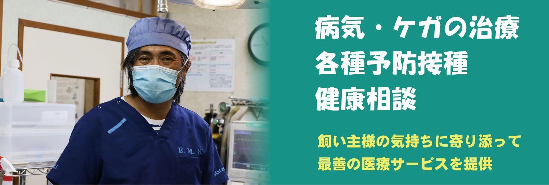 石井獣医科 千葉県茂原市